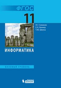 Информатика. 11 кл.: Базовый уровень: Учебник (ФГОС)