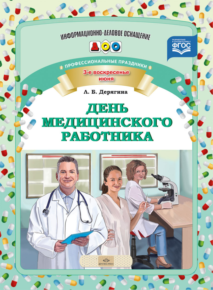 День медицинского работника: Профессиональные праздники