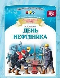 День нефтяника: Профессиональные праздники