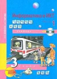 Информатика и ИКТ. 3 кл.: Учебник: В 2 ч.: Ч. 1 (2 год обуч.) ФГОС/+750844/