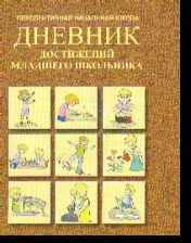 Азбука. 1 класс: Учебник по обучению грамоте и чтению (ФГОС) /+785563/