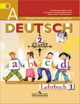 Немецкий язык. 2 кл.: Учебник: В 2-х частях (ФГОС) /+737465/