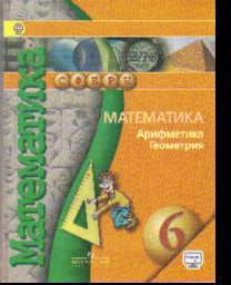 Математика. 6 кл.: Арифметика. Геометрия: Учебник ФГОС /+849179/