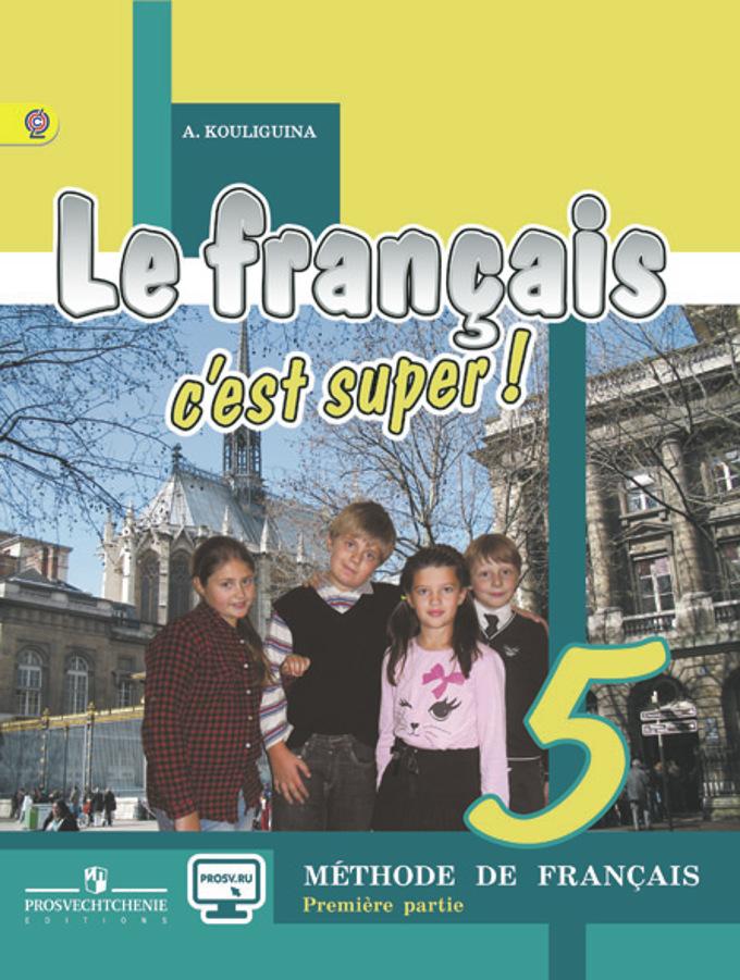 Французский язык. 5 кл.: Учебник: В 2 ч. Ч.1 ФГОС /+489740/