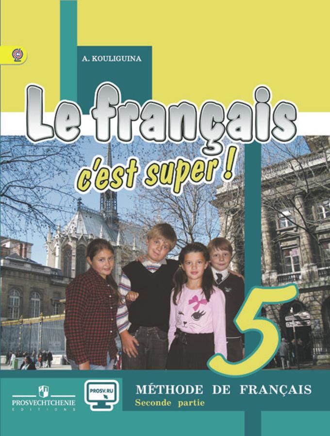 Французский язык. 5 кл.: Учебник: В 2 ч. Ч.2 ФГОС /+489740/
