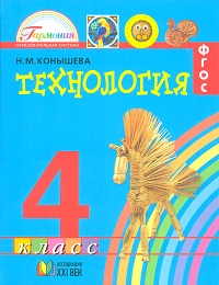 Технология. 4 класс: Наш рукотворный мир: Учебник (ФГОС) /+739109/