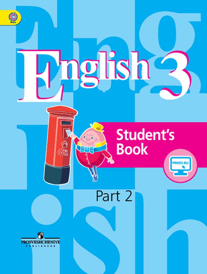 Английский язык. 3 кл.: Учебник: В 2 ч. Ч.2 ФГОС /+842744/