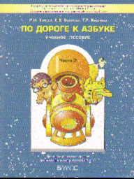 По дороге к азбуке: Пособие для дошкольников: В 5 ч. Ч. 2 (4-5 лет) /+80405
