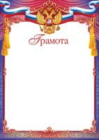 Открытка 65.684 Грамота герб триколор кисти сиреневая рамка
