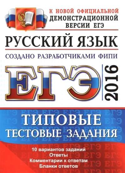 ЕГЭ 2016. Русский язык: Типовые тестовые задания