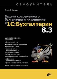 """Задачи современного бухгалтера и их решение в """"1С: Бухгалтерии 8.3"""": Самоуч"""