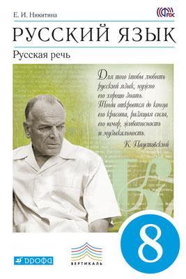 Русский язык. 8 класс: Русская речь. Учебник (ФГОС) /+803268/