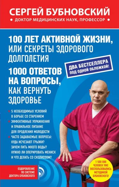 100 лет активной жизни, или Секреты здорового долголетия. 1000 ответов...