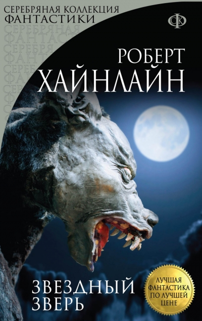 Звездный зверь: Роман