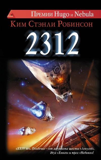 2312: Роман