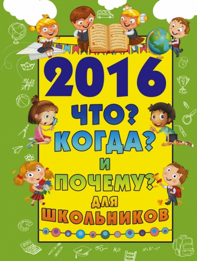 2016 Что? Когда? и Почему? для школьников