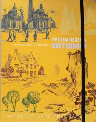 SketchBook спир Рисуем пейзаж (оранжевый)