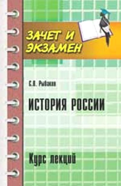История России: курс лекций