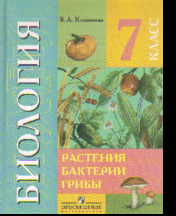Биология. 7 кл.: Растения. Бактерии. Грибы: Учеб.спец. (кор.)VIII /+566201/