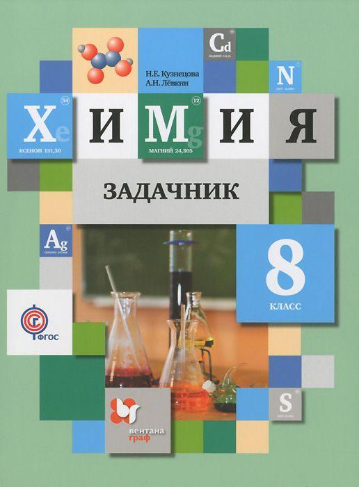 Химия. 8 класс: Задачник (ФГОС)