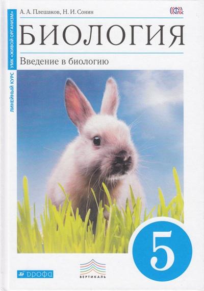 Биология. 5 кл.: Введение в биологию: Учебник (ФГОС) синий /+787594/