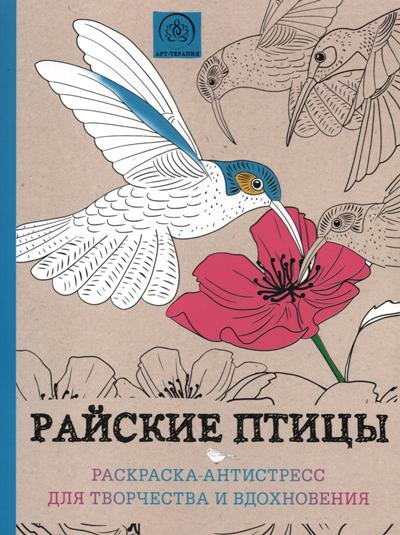 Райские птицы: Раскраска-антистресс для творчества и вдохновения