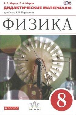 Физика. 8 кл.: Дидактические материалы к учеб. Перышкина А. ФГОС