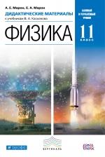 Физика. 11 кл.: Дидактические материалы: Баз. и углубл. ур.ФГОС