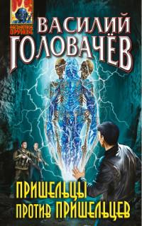 Пришельцы против пришельцев: Фантастический роман