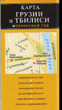 Карта Грузия и Тбилиси