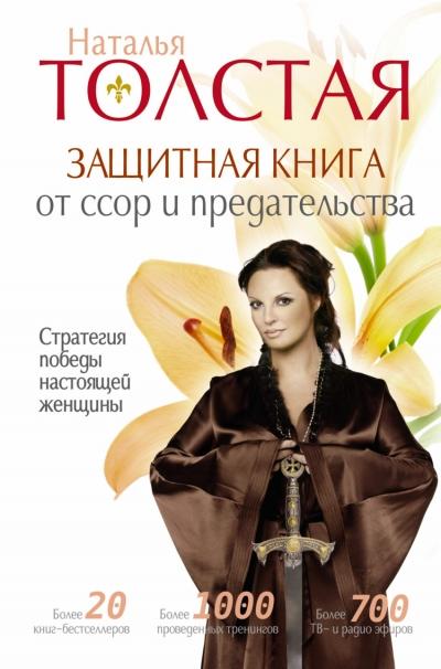 Защитная книга от ссор и предательства. Cтратегия победы настоящей женщины