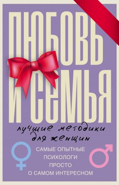 Любовь и семья. Лучшие методики для женщин (4 книги)