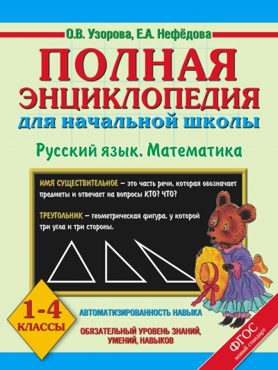 Полная энциклопедия для начальной школы. 1-4 класс: Русский язык. Математика