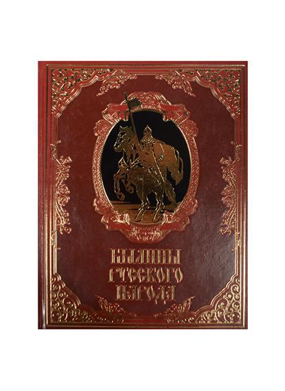 Былины русского народа: киевские, новгородские, московские
