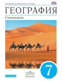 География. 7 кл.: Страноведение: Учебник ФГОС /+808666/