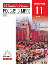 Россия в мире. 11 кл.: Учебник: Базовый уровень ФГОС /+850200/