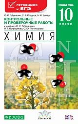 Химия. 10 класс: Контрольные и проверочные: Углубленный уровень ФГОС