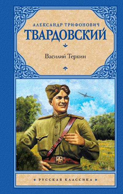 Василий Теркин: Сборник