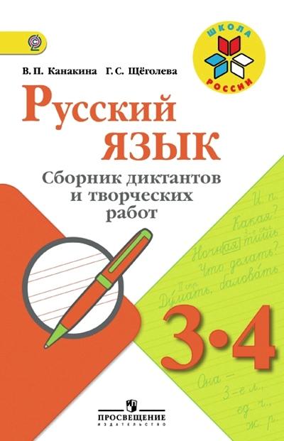 Русский язык. 3-4 кл.: Сборник диктантов и творческих работ ФГОС /+768395/