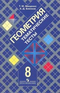 Геометрия. 8 кл.: Тематические тесты к учеб. Атанасяна Л.С. + ГИА /+728535/