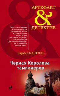 Черная Королева тамплиеров: Роман