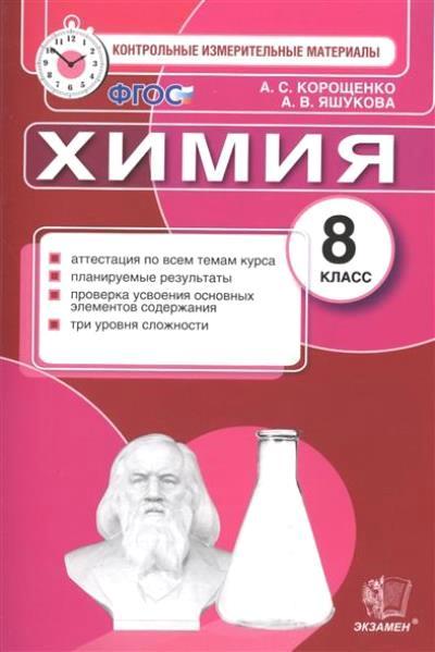 Химия. 8 кл.: Контрольно-измерительные материалы ФГОС