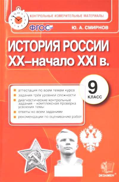 История России XX- начало XXI в. 9 кл.: Контрольные измерит. материалы ФГОС