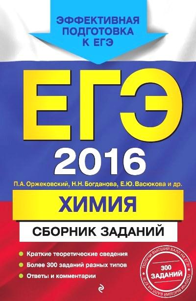 ЕГЭ-2016. Химия: Сборник заданий