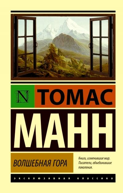 Волшебная гора: Роман
