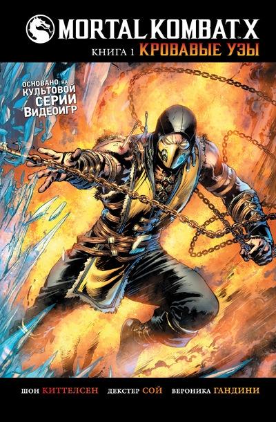 Mortal Kombat X. Книга 1: Кровавые узы Графические романы