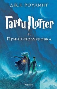 Гарри Поттер и Принц-полукровка: Роман