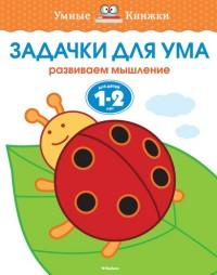 Задачки для ума: Развиваем мышление: Для детей 1-2 лет