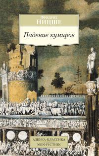 Падение кумиров: Сборник