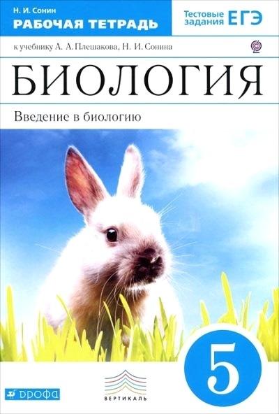 Биология. 5 кл.: Введение в биологию: Раб.тетрадь к уч. Плеш.ФГОС /+570406/